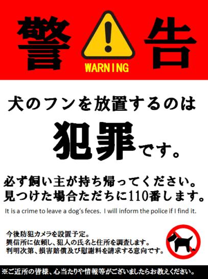 犬のフン放置の警告看板