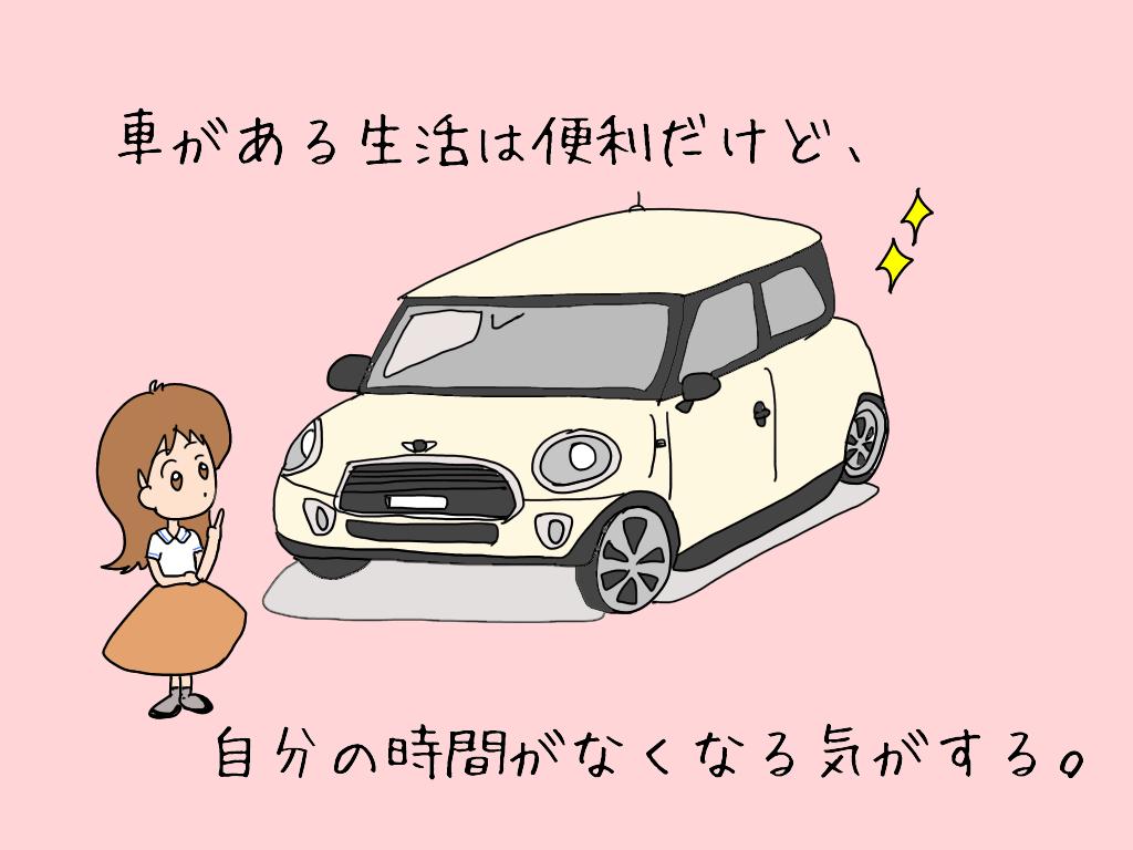 車がない生活