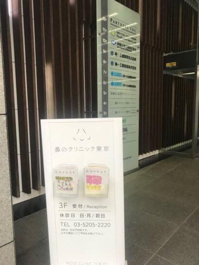 鼻のクリニック東京の看板