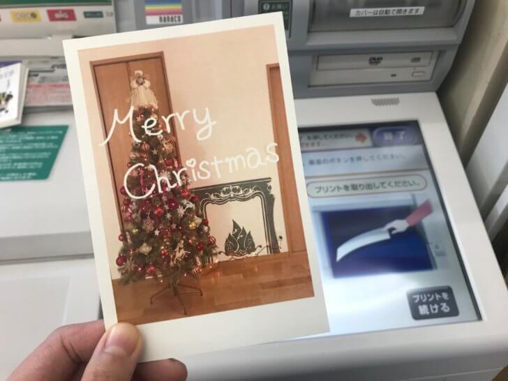 コンビニで年賀状のクリスマスカード