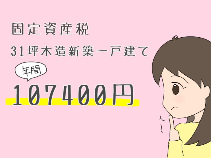 固定資産税107400円