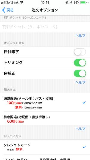 しまうまプリントのアプリ画面