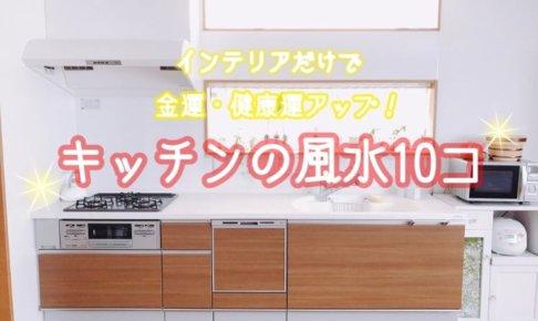 キッチンの風水インテリア