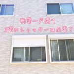 2階のシャッター